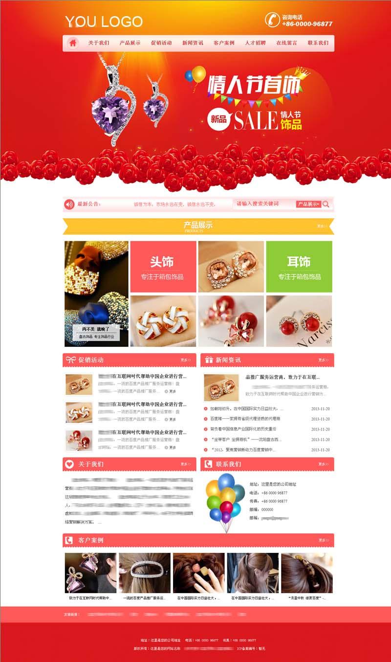 大气红色饰品类网站模板