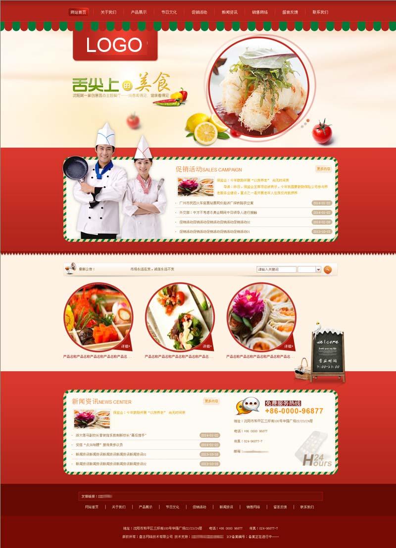 红色大气的美食或食品类网站模板