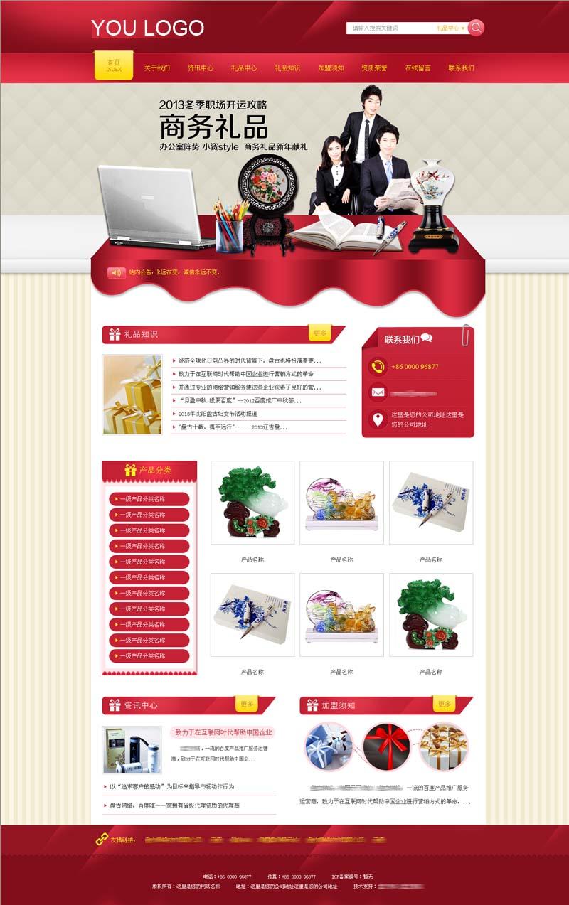 红色大气的商品、礼品类网站模板