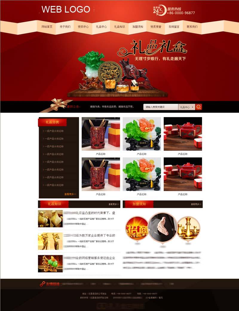 大气的商品、礼品展示类网站模板