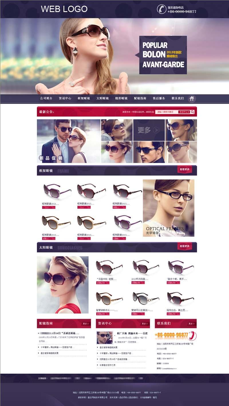 紫色大气的企业商城类网站模板