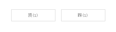 ourphp内容页面<顶>和<踩>插件,用于互动体验!